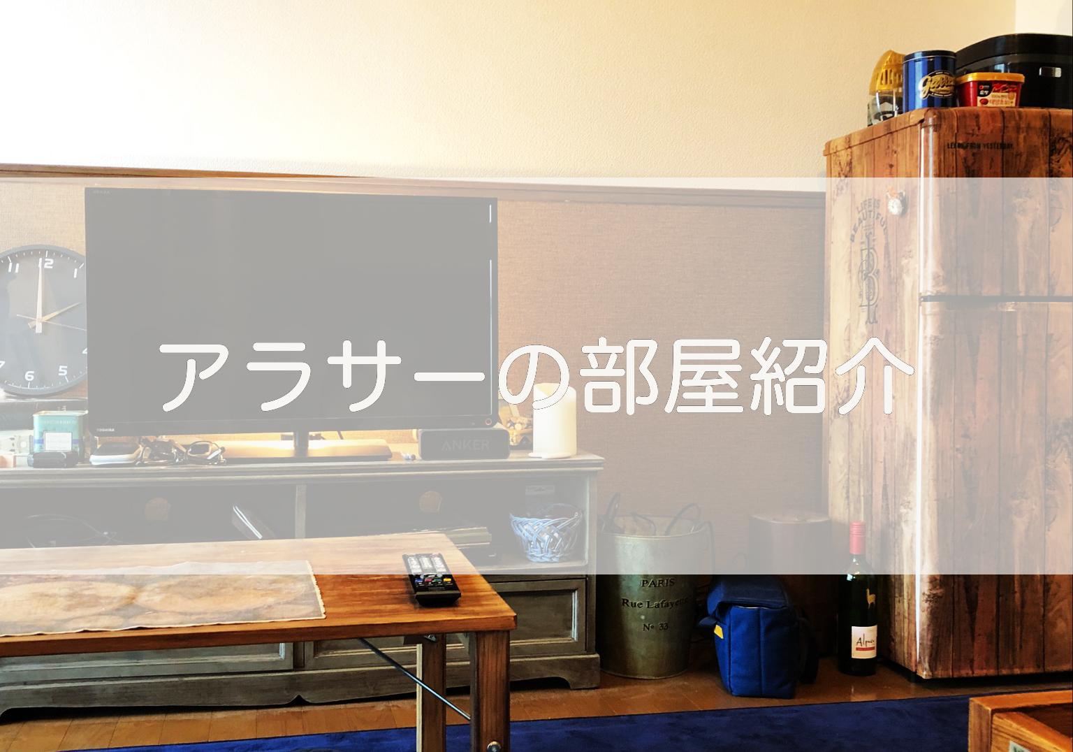 アラサー独身男性 一人暮らしの部屋はこんな感じ。家具 家電などを紹介