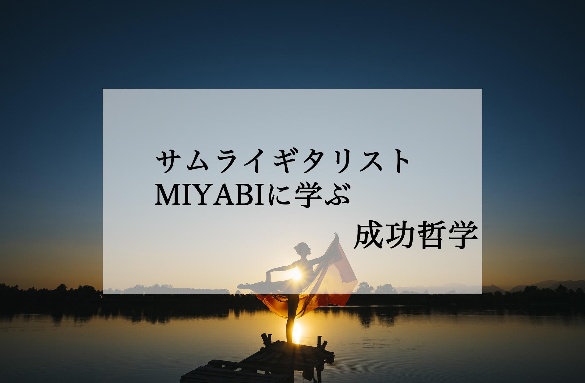 サムライギタリストmiyabiに学ぶ成功哲学