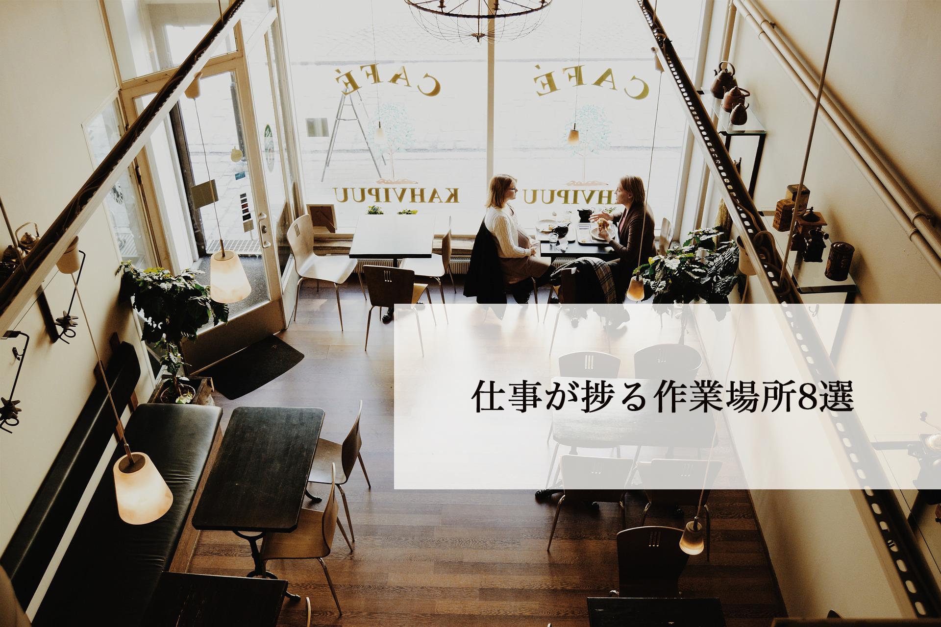 仕事に集中する場所を利用する。作業が捗る場所8選!